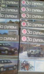 За рулем 1986 г